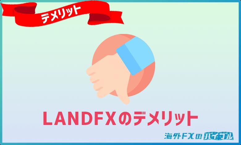 LANDFX(ランドFX)の4つのデメリット