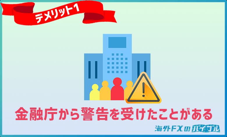 LANDFX(ランドFX)は金融庁から過去に警告を受けた
