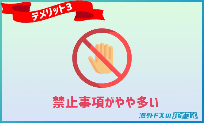 LANDFX(ランドFX)は取引における禁止事項がやや多い