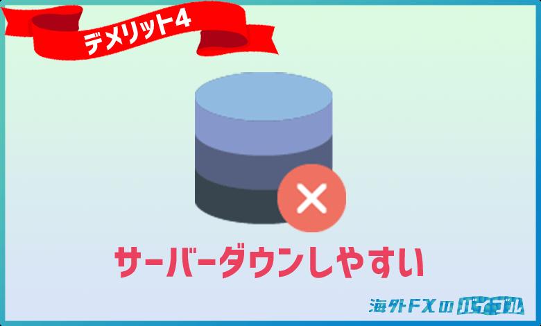 LANDFX(ランドFX)はサーバーが落ちやすい