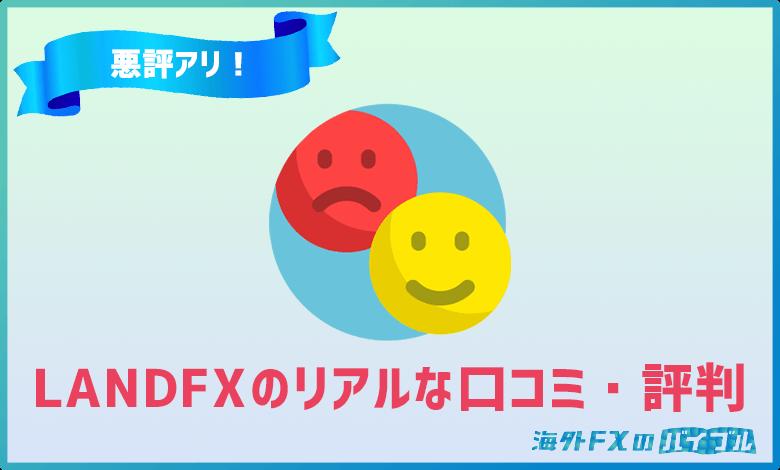 【悪評多数】LANDFX(ランドFX)のリアルな評判・口コミ