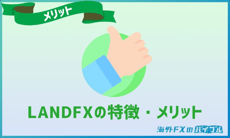 LANDFX(ランドFX)8つの特徴・メリット