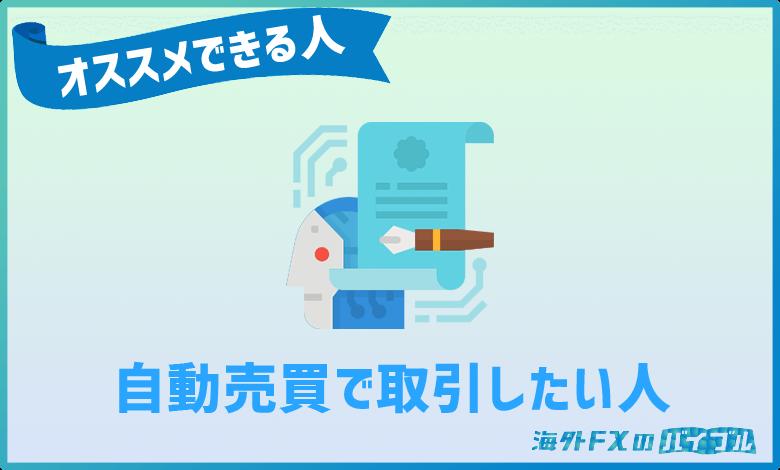 LANDFX(ランドFX)は自動売買で取引したい人にオススメ