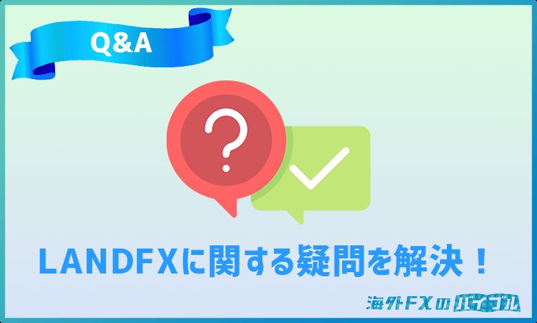 LANDFX(ランドFX)に関するQ&A
