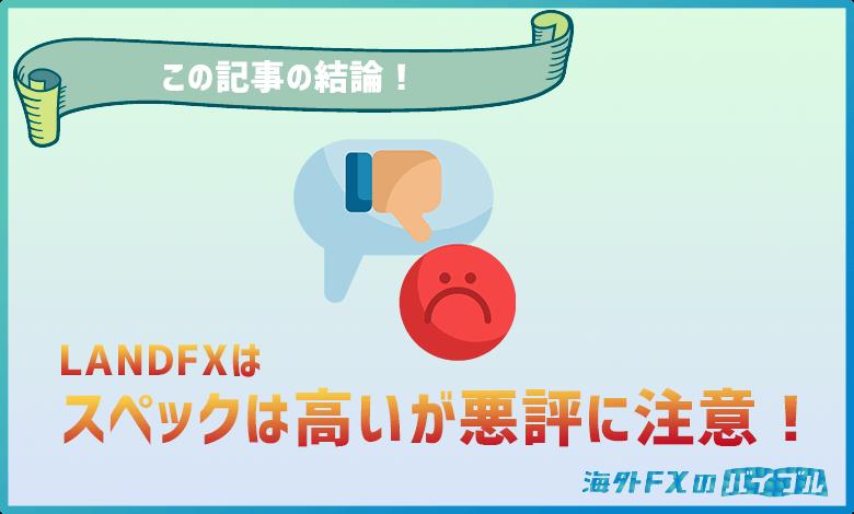 LANDFX(ランドFX)はスペックは高いが悪い評判も多い!