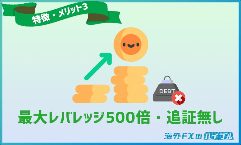 LANDFX(ランドFX)は追証なしで最大レバレッジ500倍の取引が可能