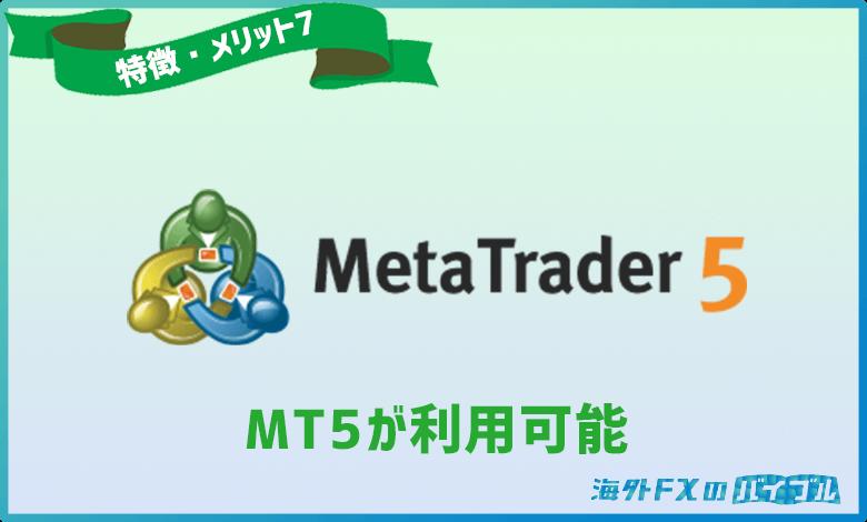 LANDFX(ランドFX)は取引プラットフォームでMT5が利用可能