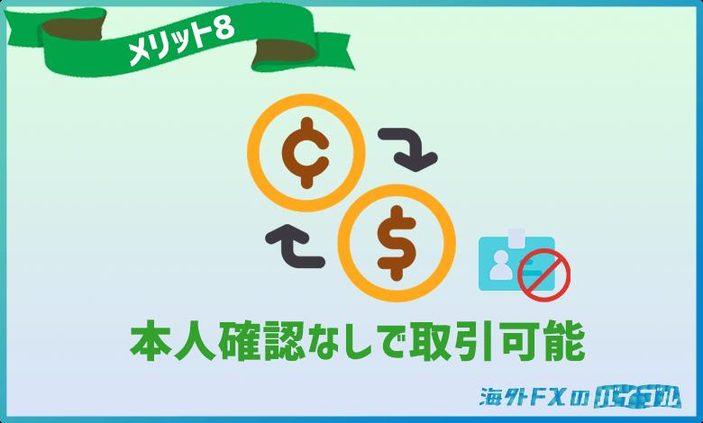 TitanFX(タイタンFX)は本人確認なしで取引可能