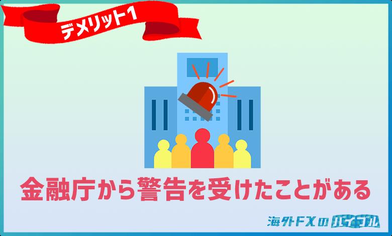 TitanFX(タイタンFX)は金融庁から無登録業者として警告を受けたことがある