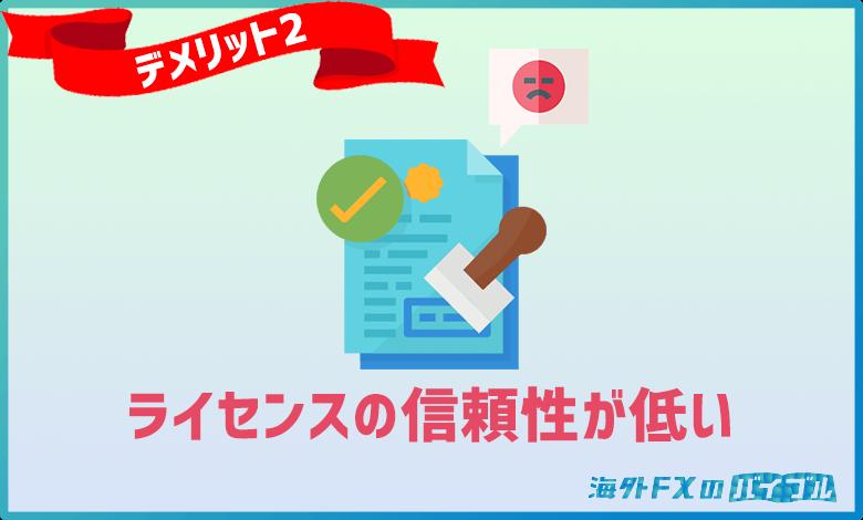 TitanFX(タイタンFX)はライセンスの信頼性が低い