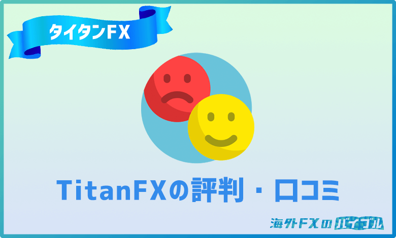 TitanFX(タイタンFX)の評判・口コミ