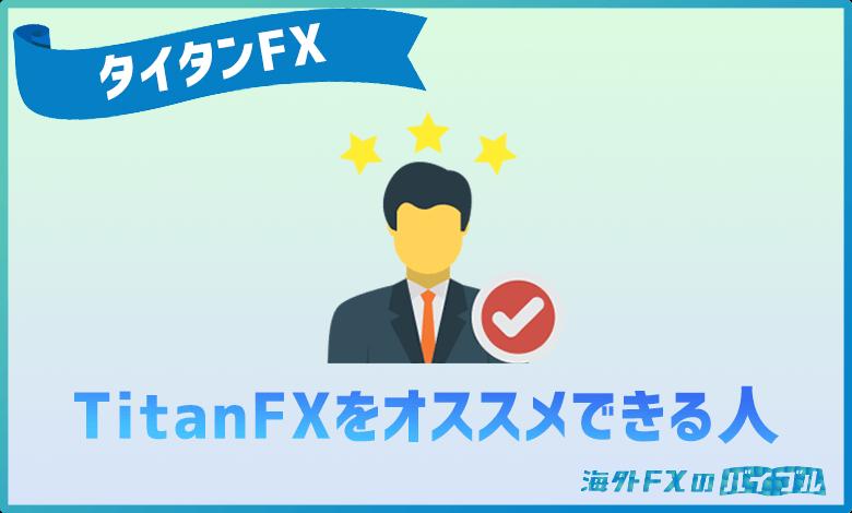 TitanFX(タイタンFX)をオススメできる人