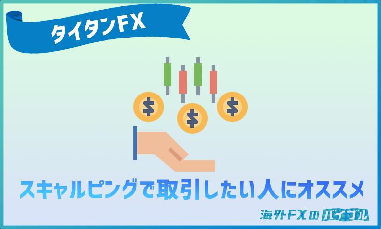 TitanFX(タイタンFX)はスキャルピングで取引したい人にオススメ