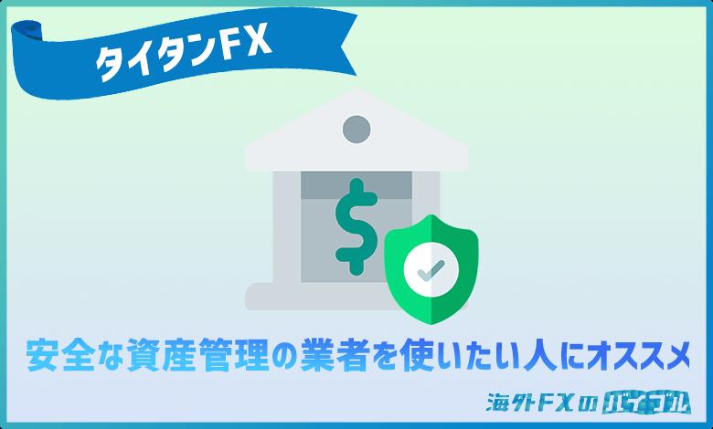 TitanFX(タイタンFX)は安全な資産管理の業者を利用したい人にオススメ