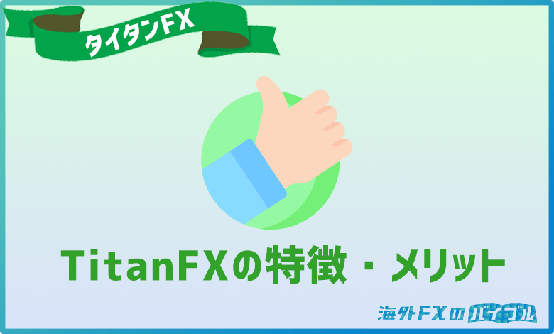 TitanFX(タイタンFX)8つの特徴・メリット