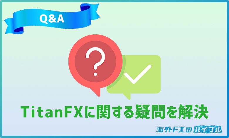 TitanFX(タイタンFX)に関するQ&A