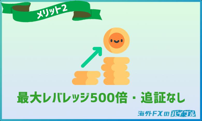 TitanFX(タイタンFX)は追証なしで最大レバレッジ500倍の取引が可能