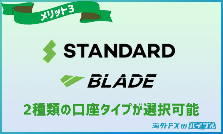 TitanFX(タイタンFX)は口座タイプは2種類選択できる
