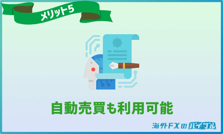 TitanFX(タイタンFX)は優秀なEAが無料で利用可能