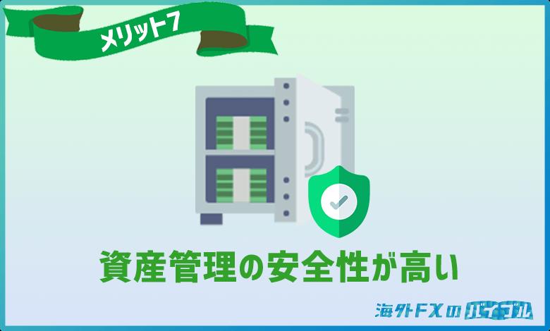 TitanFX(タイタンFX)は資産管理の安全性が高い