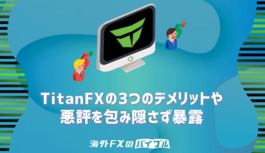 【辛口】TitanFX(タイタンFX)の最悪な評判・危険な3つのデメリット!