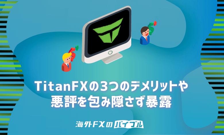 【注意】TitanFX(タイタンFX)のとんでもない3つのデメリット・悪評!