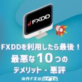 FXDDを利用したら最後!最悪な結末を迎える10つのデメリット・悪評