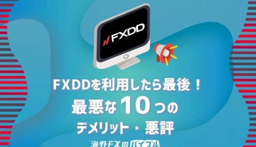 FXDDはオワコン!10つのデメリット・悪評【落とし穴】