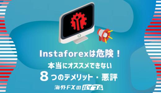 instaforex(インスタフォレックス)は使うな!悪評・8つのデメリット