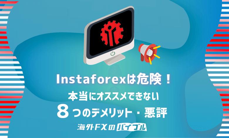 instaforex(インスタフォレックス)の悪評・最悪な8つのデメリット!