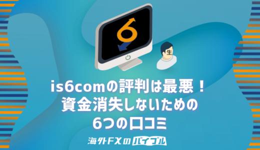 is6comの評判は最悪!資金消失しないために知るべき6つの口コミ