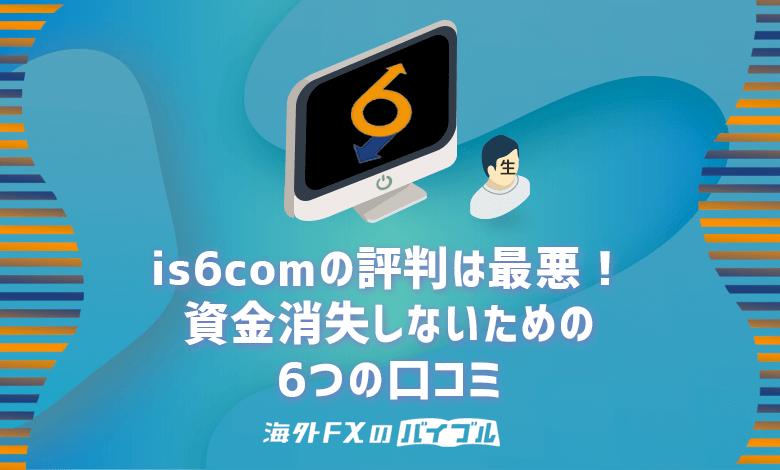is6comの評判は最悪!資金消失しないために知って欲しい6つの口コミ
