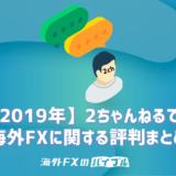 【2019年】海外FXに関する2chの評判!6つの業者別に総まとめ