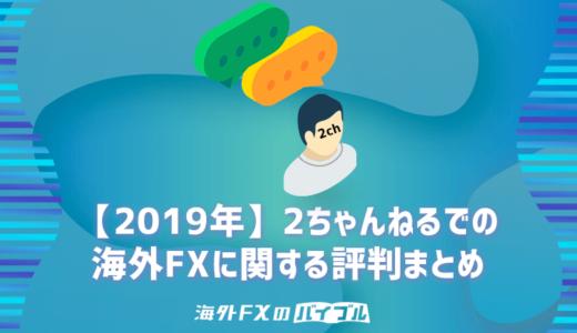 海外FXに関する2chの評判!2019年話題になった6つの業者別に総まとめ