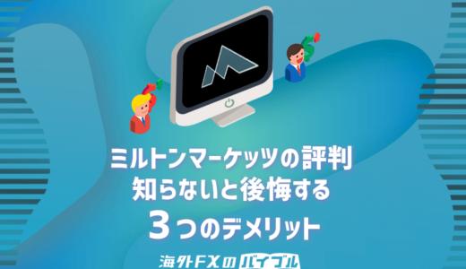 【最新】ミルトンマーケッツの評判・知らないと後悔する3つの弱点!