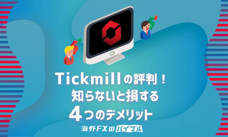 Tickmill(ティックミル)の評判!知らないと損する4つのデメリット