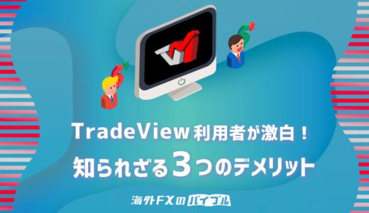 【激白】TradeView(トレードビュー)の利用者が訴えるデメリット3選!