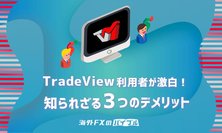 TradeView(トレードビュー)の知られざるデメリット3選を利用者が激白