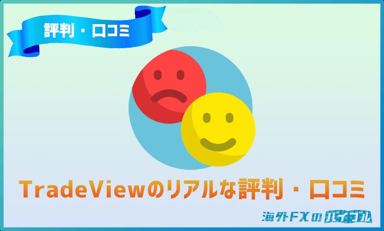 TradeView(トレードビュー)のリアルな評判・口コミ