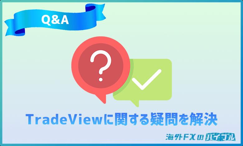 TradeView(トレードビュー)に関するQ&A