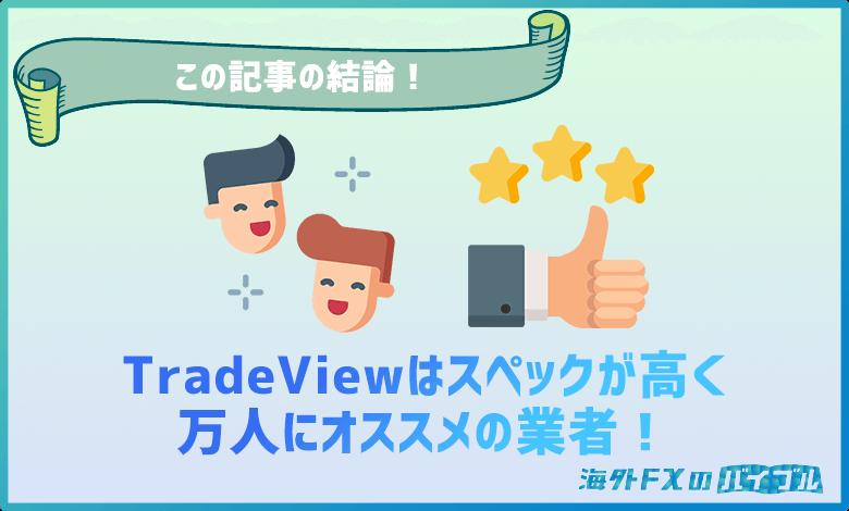 TradeView(トレードビュー)はスペックが高く万人にオススメできる業者!