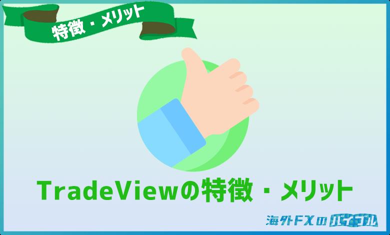 TradeView(トレードビュー)の6つの特徴・メリット