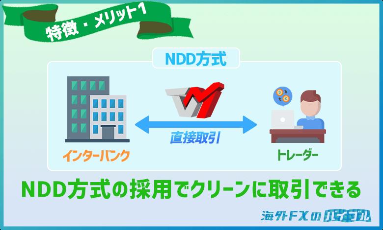 TradeView(トレードビュー)はNDD方式の採用でクリーンな取引ができる