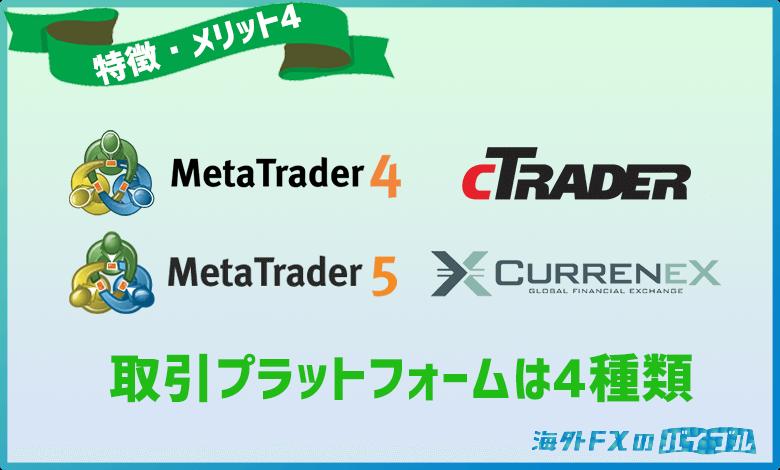 TradeView(トレードビュー)は4種類の取引プラットフォームが利用可能