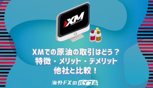 XMの原油取引はヤバイ!他社比較で判明した最悪の落とし穴!【20年8月最新】