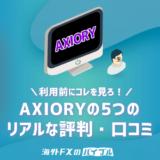 AXIORY(アキシオリー)の利用前に要確認!5つのリアルな評判・口コミ
