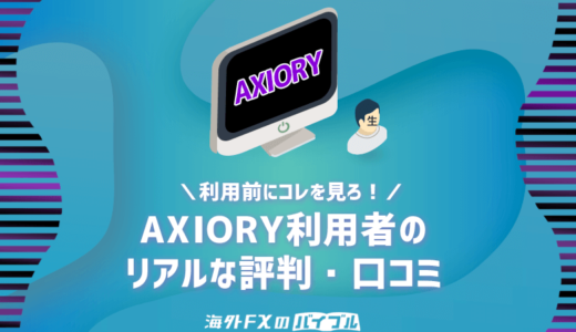 【辛口】AXIORY(アキシオリー)利用者の生々しい評判・口コミ9選