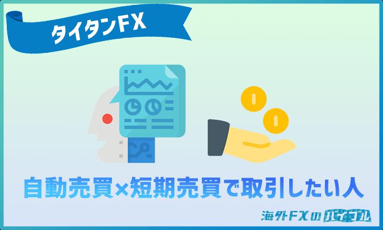 TitanFXは自動売買(EA)を利用した短期売買がしたい人にオススメ