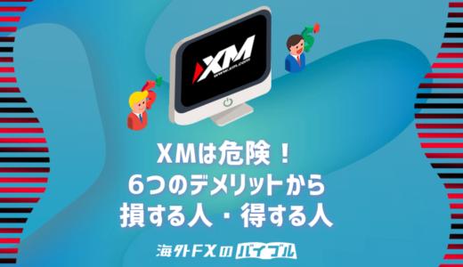 XMは危険!最悪な5つのデメリットからみる損する人・得する人