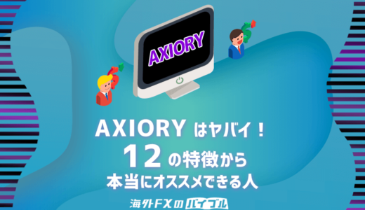 AXIORY(アキシオリー)がヤバイ12の理由!利用で得する3人のタイプ